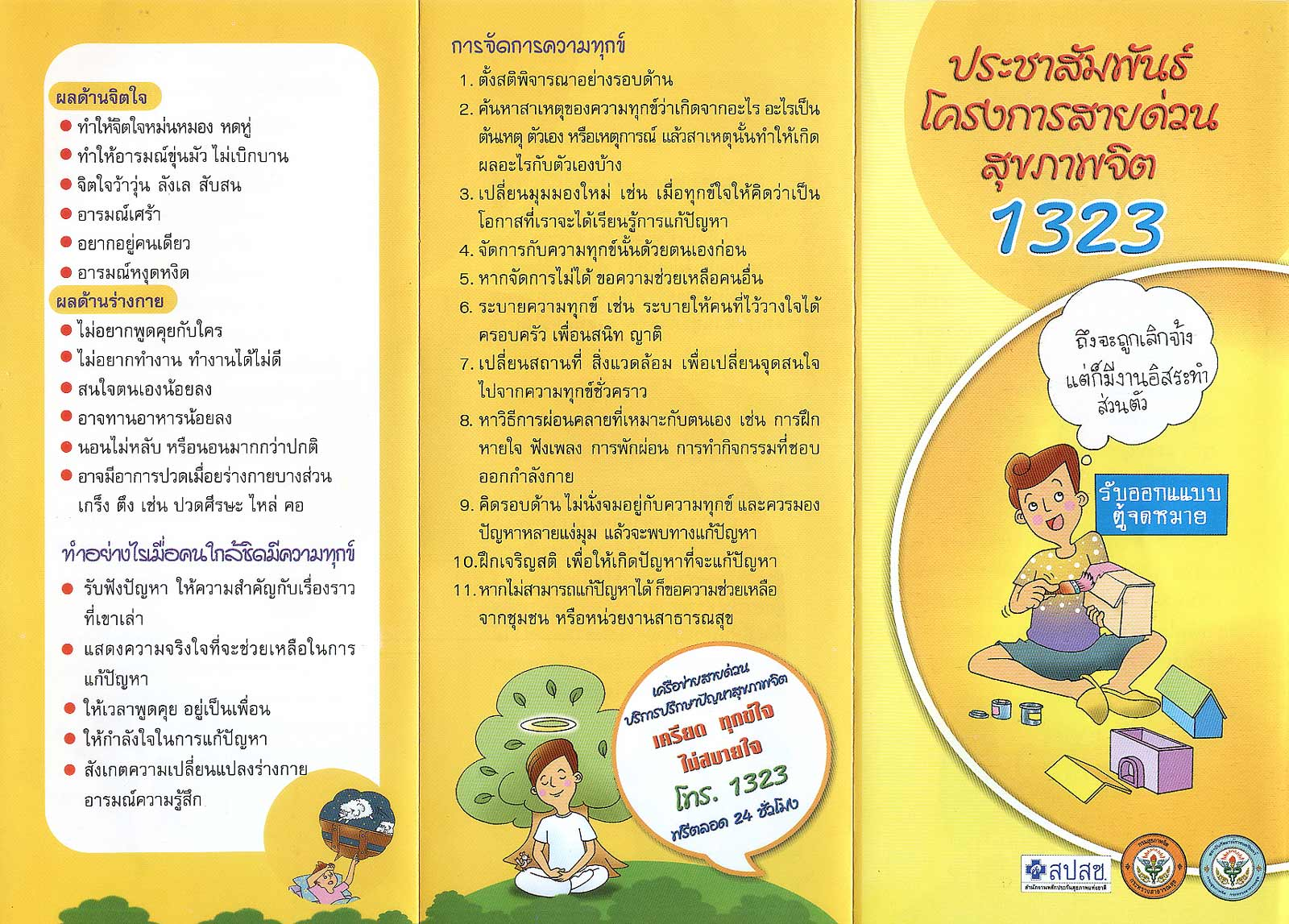 call1323
